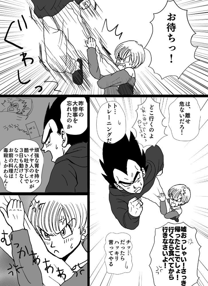 Valentin Manga 2