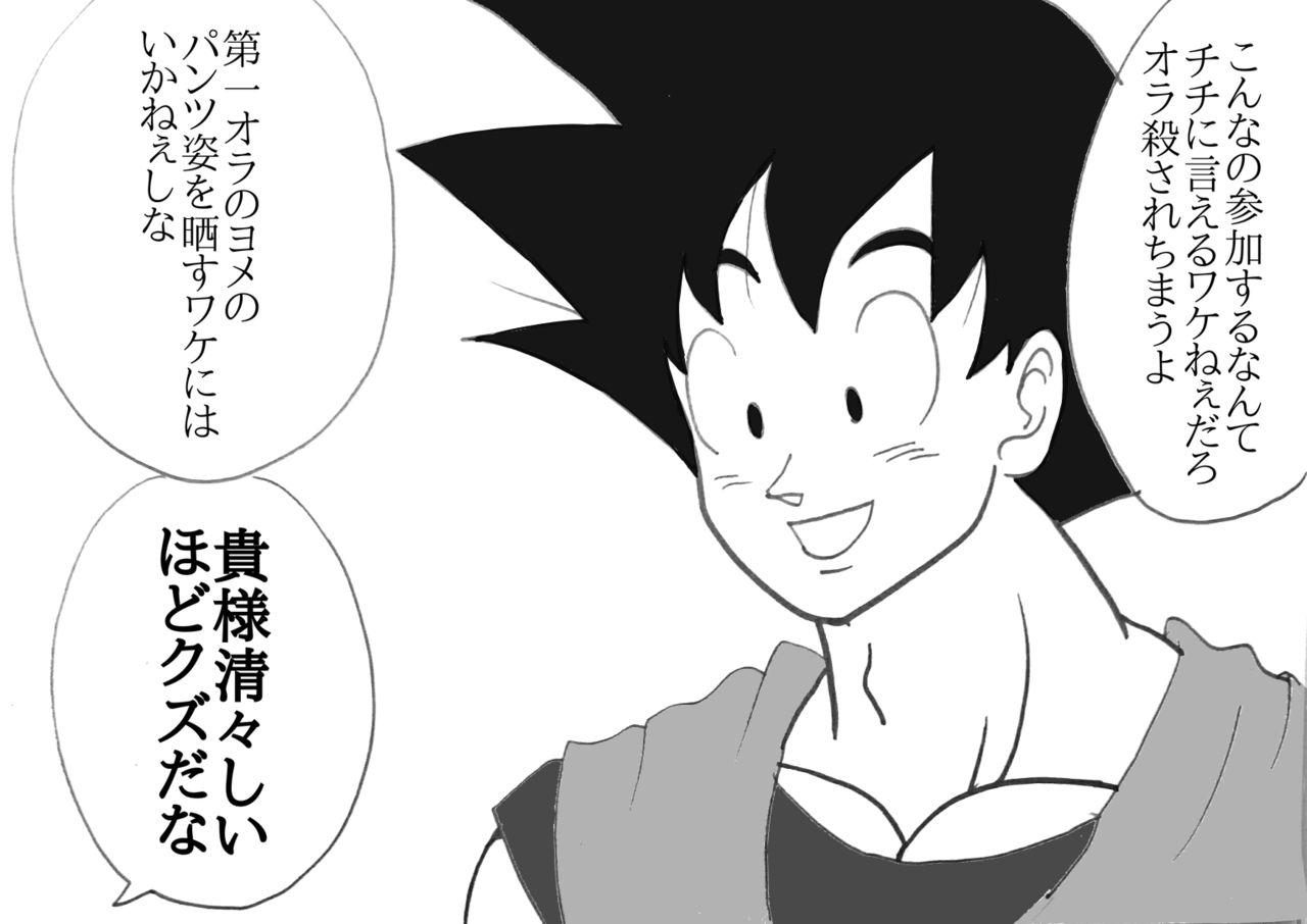 Valentin Manga 30