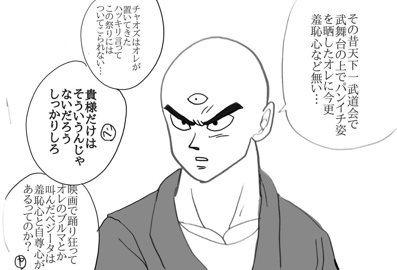 Valentin Manga 34