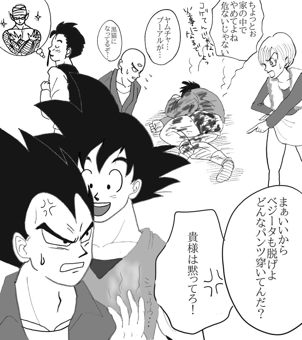 Valentin Manga 35