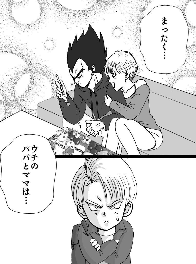 Valentin Manga 8