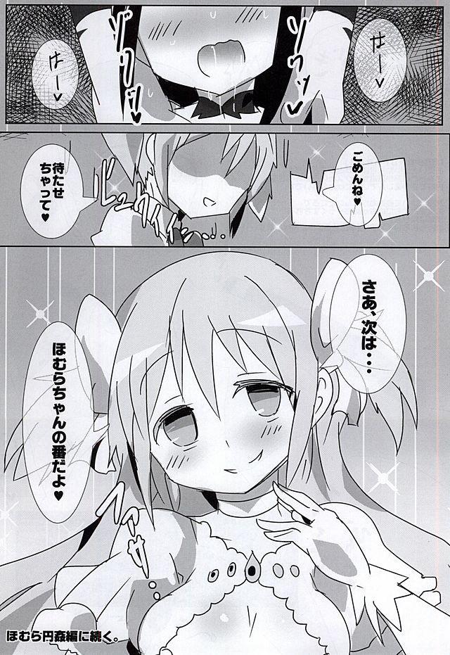 Mahou Shoujo HD Part 3 HiSaya Kekkon Hen 19