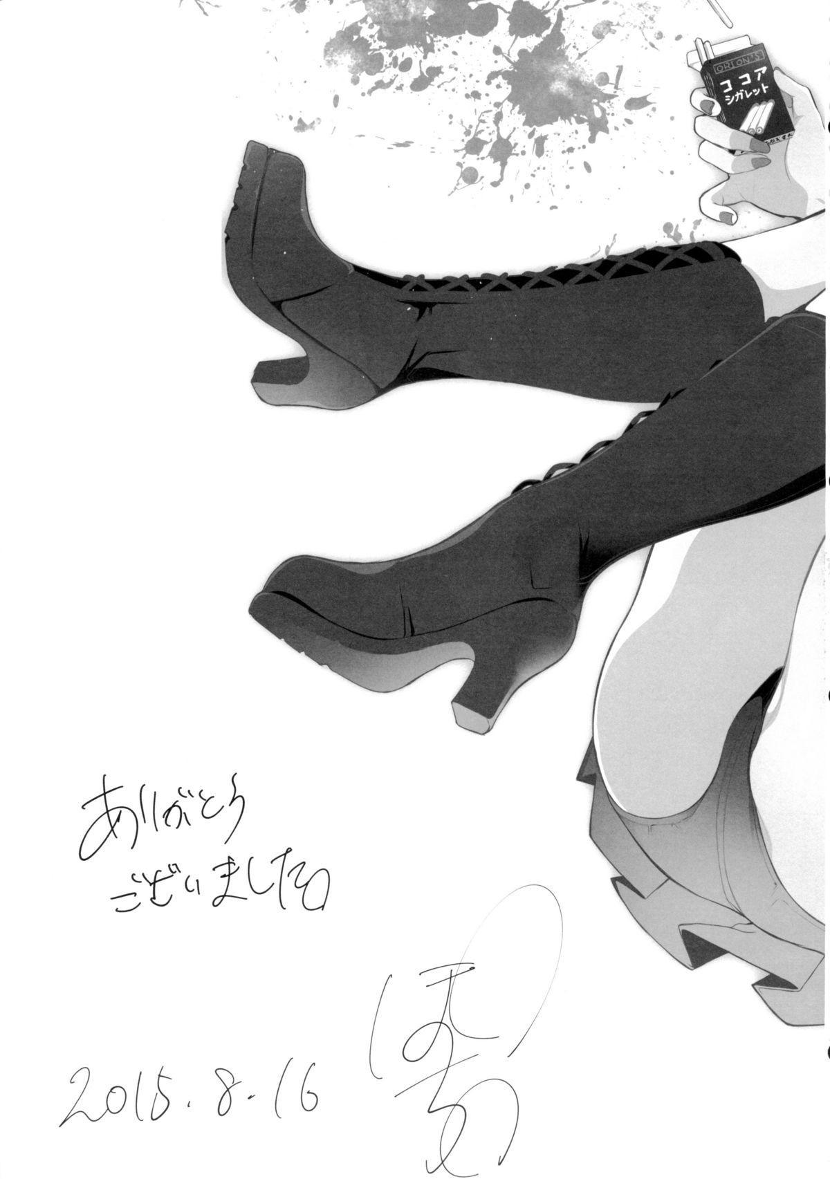Otona no Dagashi 2 28