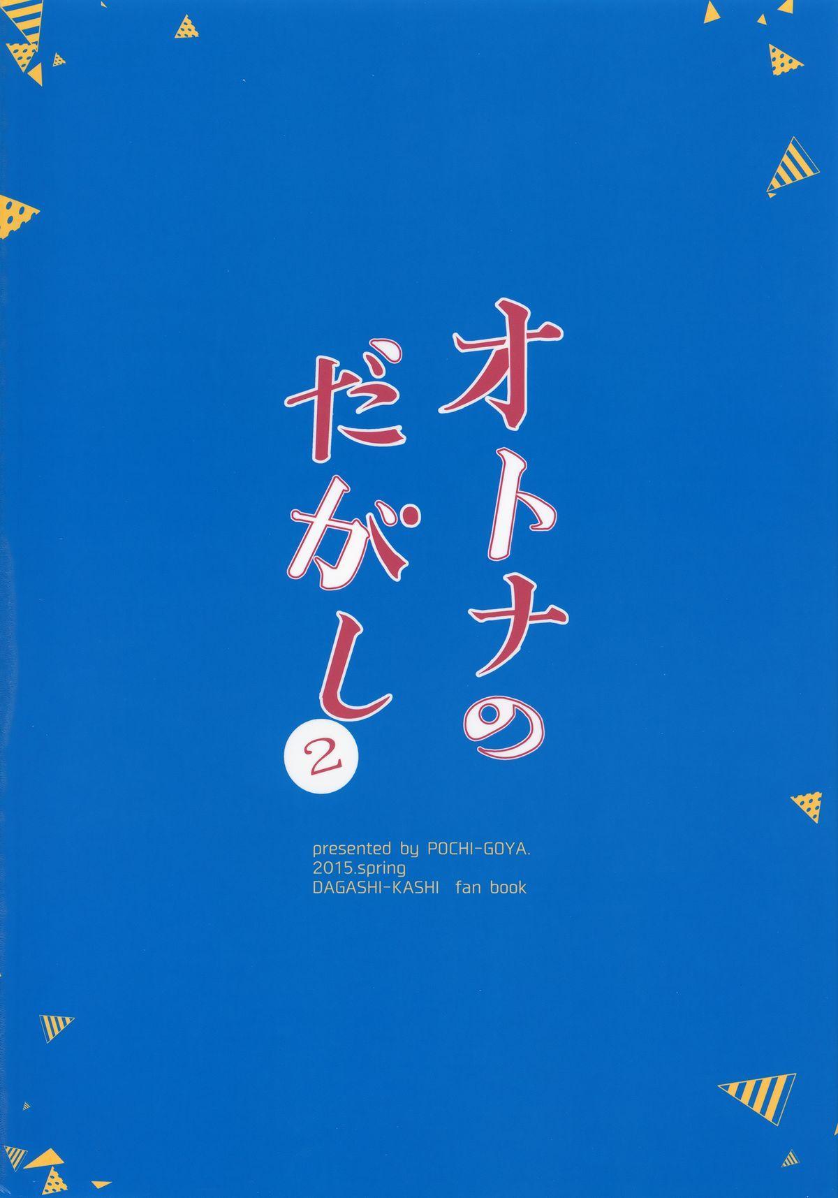 Otona no Dagashi 2 31
