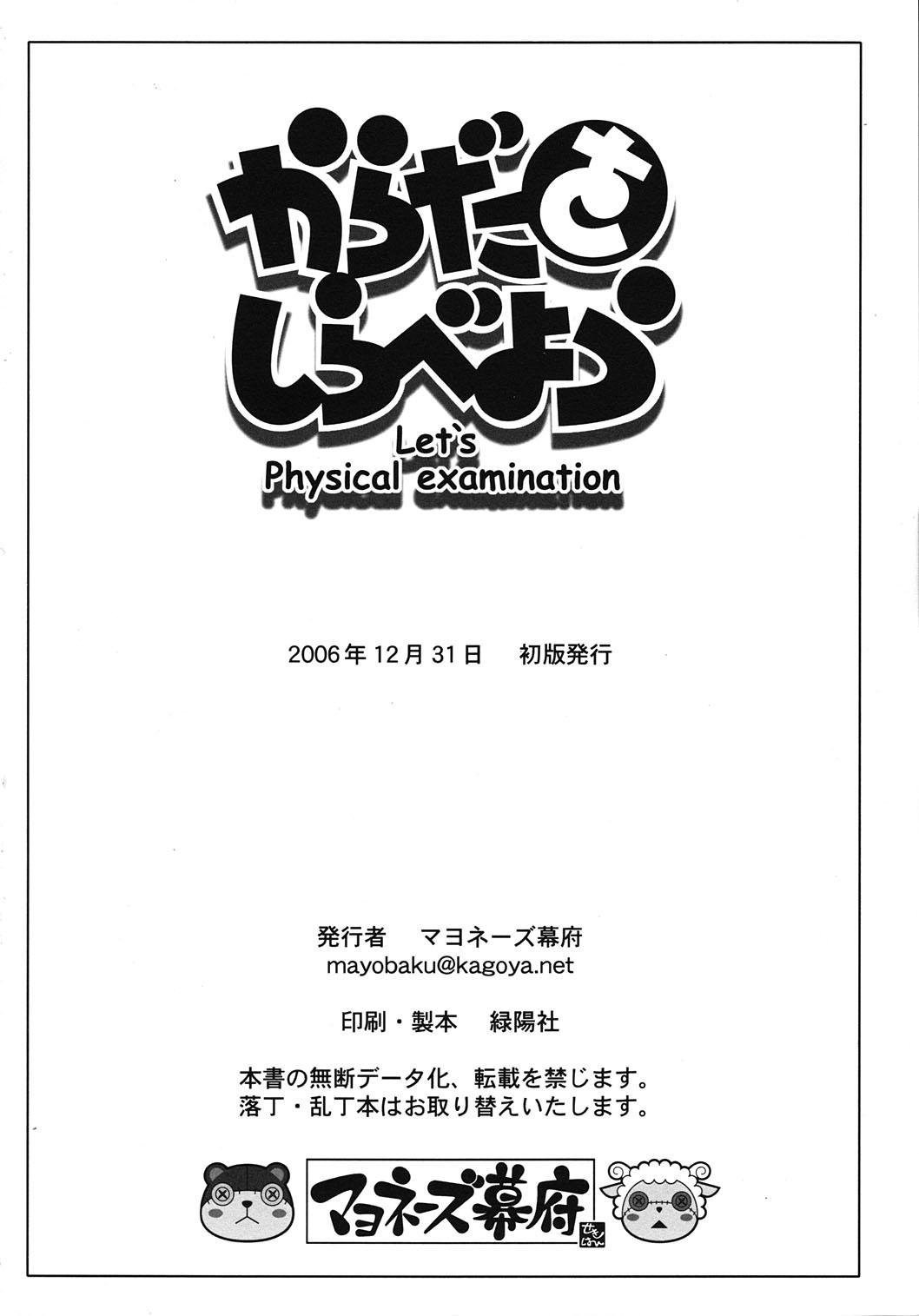 Karada wo Shirabeyou ~ Let's Physical examination 28