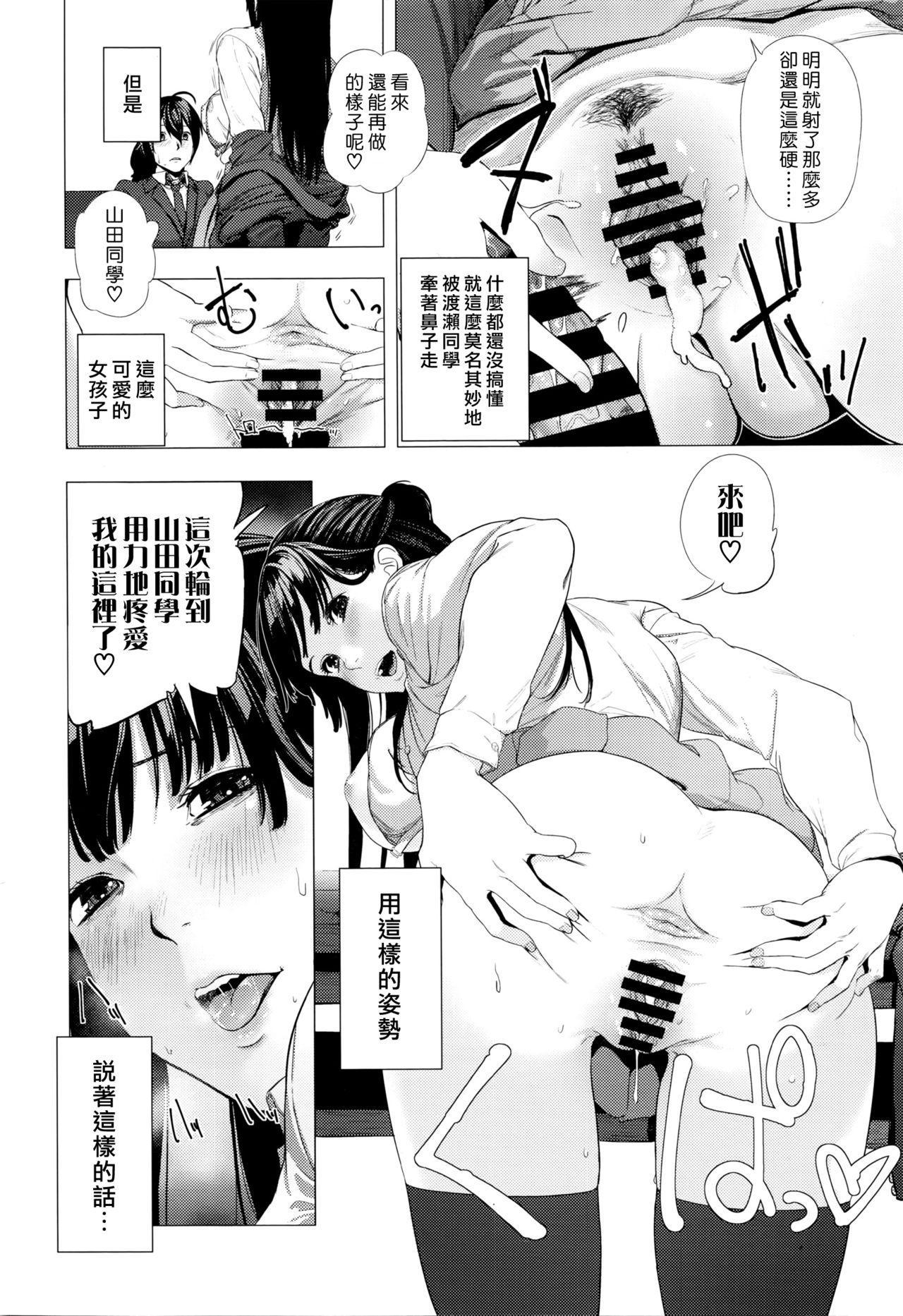 Gomenne ! Yamada-kun 13