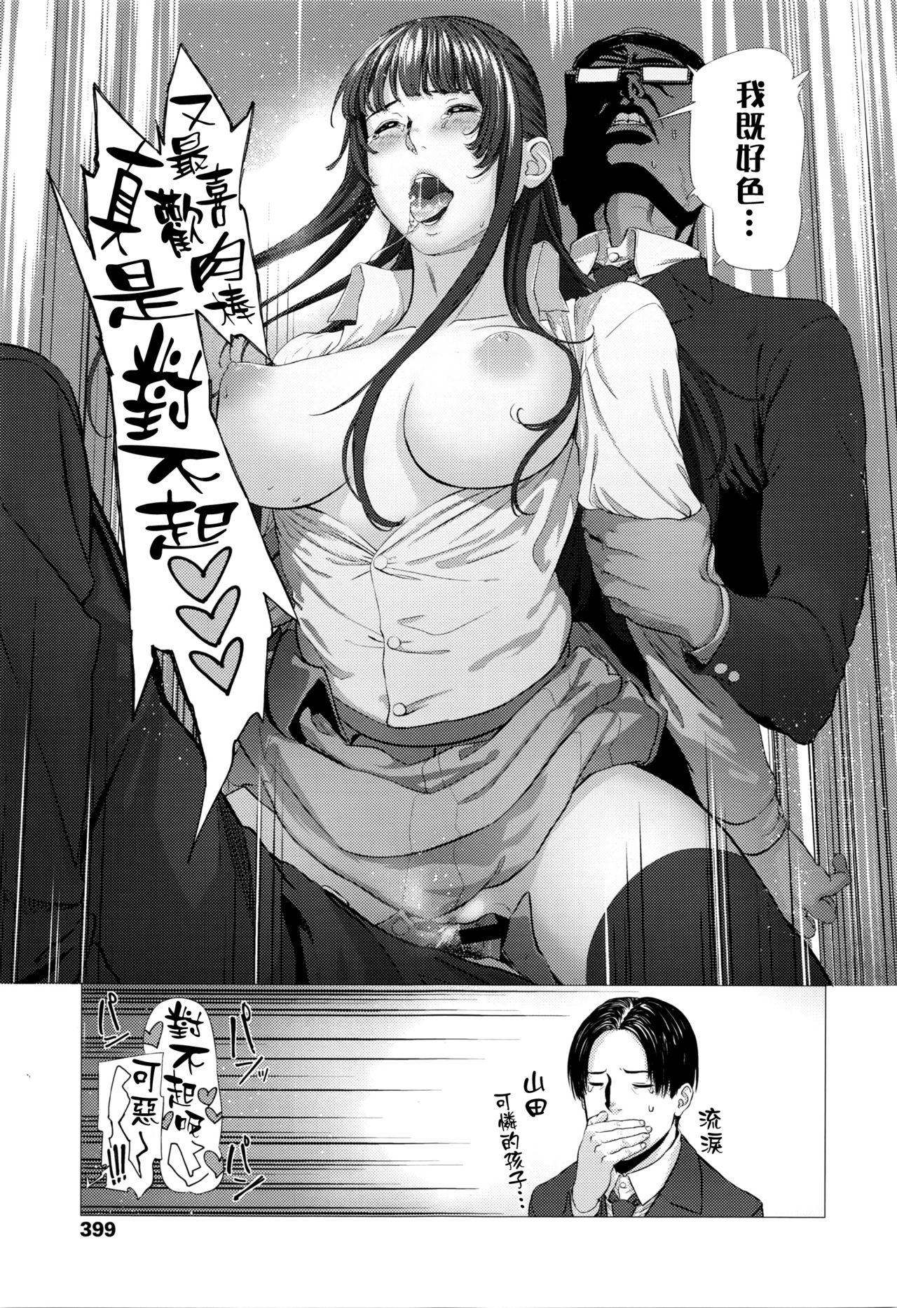 Gomenne ! Yamada-kun 18