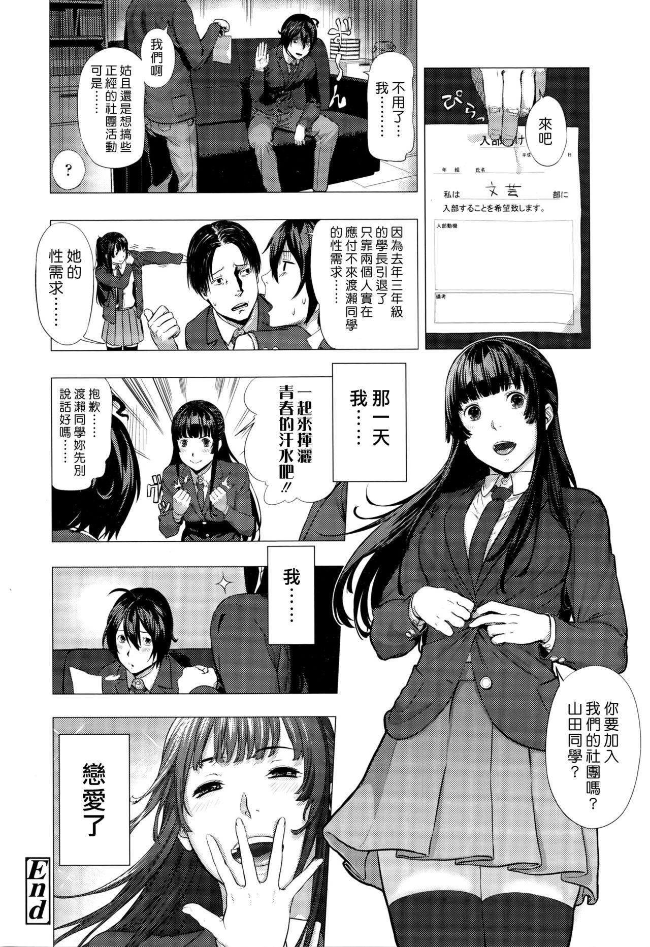 Gomenne ! Yamada-kun 19