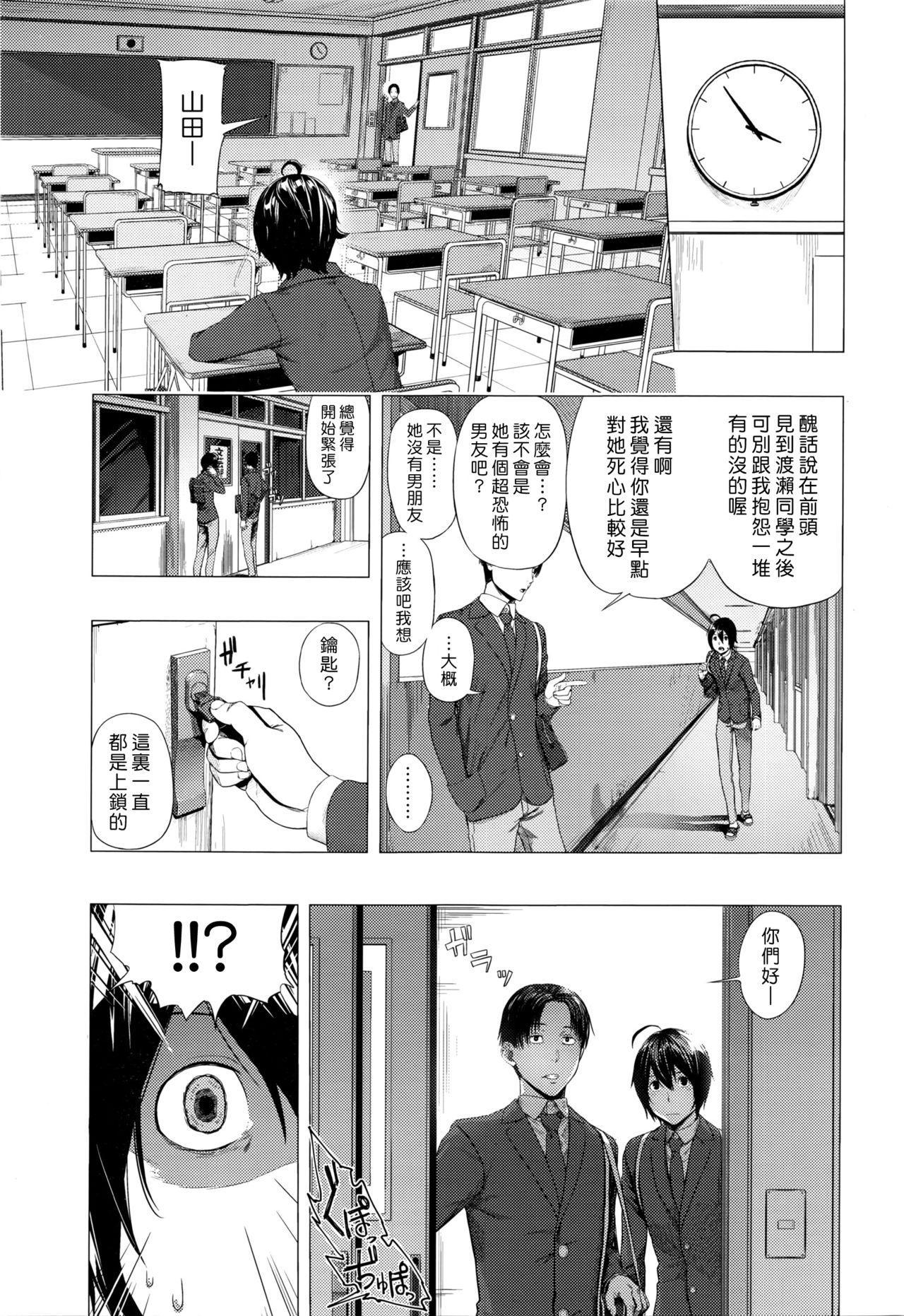 Gomenne ! Yamada-kun 4