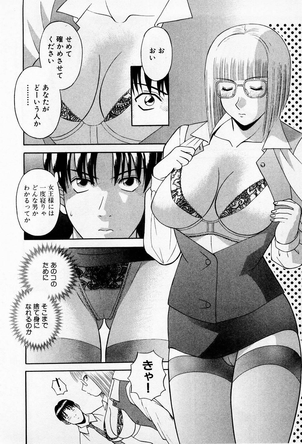 H ni Kiss Shite! Vol.2 174