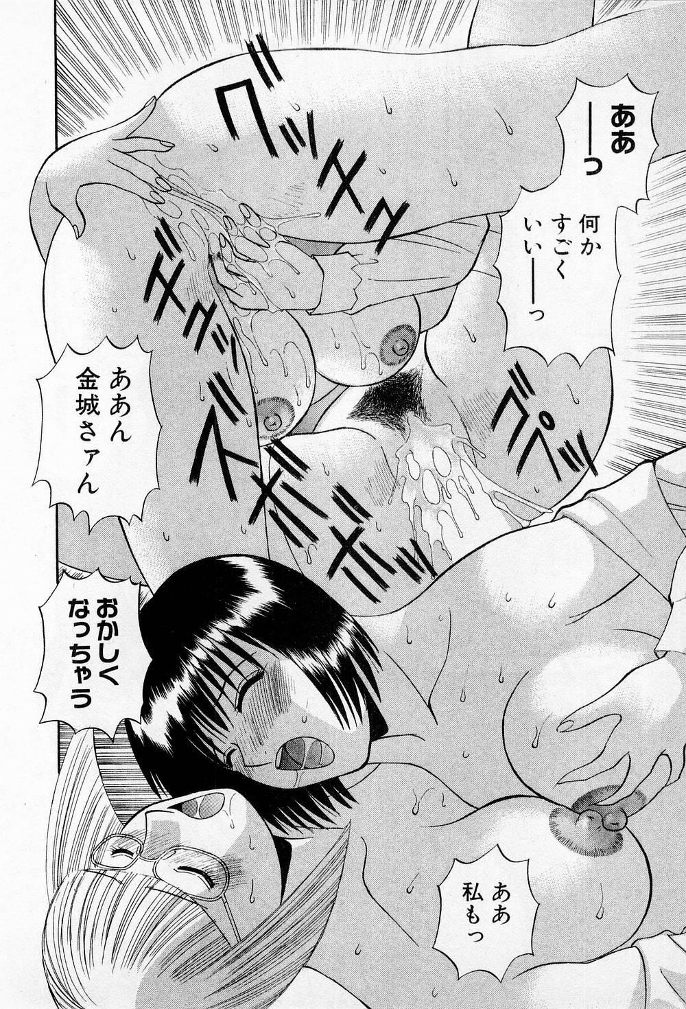 H ni Kiss Shite! Vol.2 184