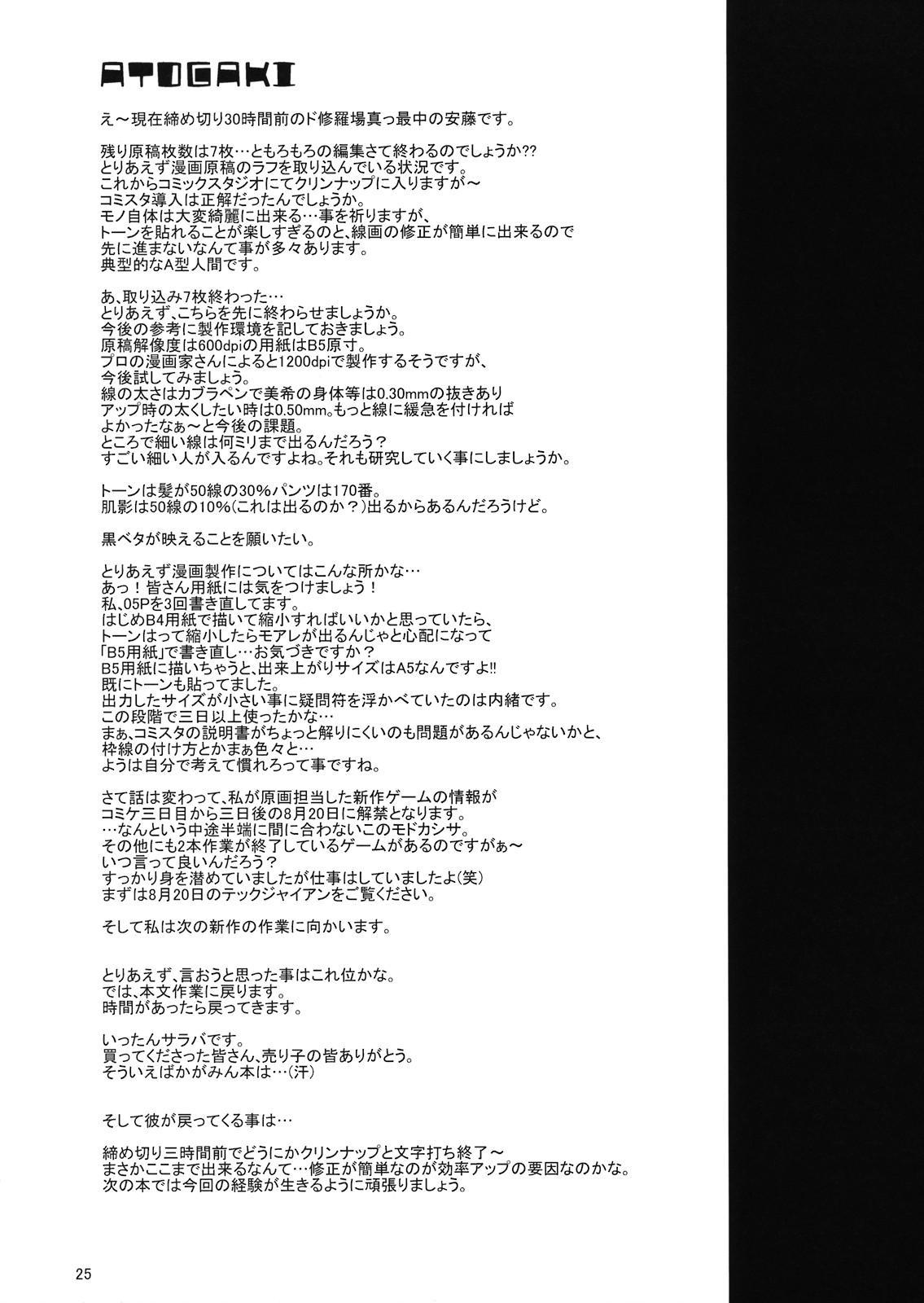 Miki no Natsuyasumi 24