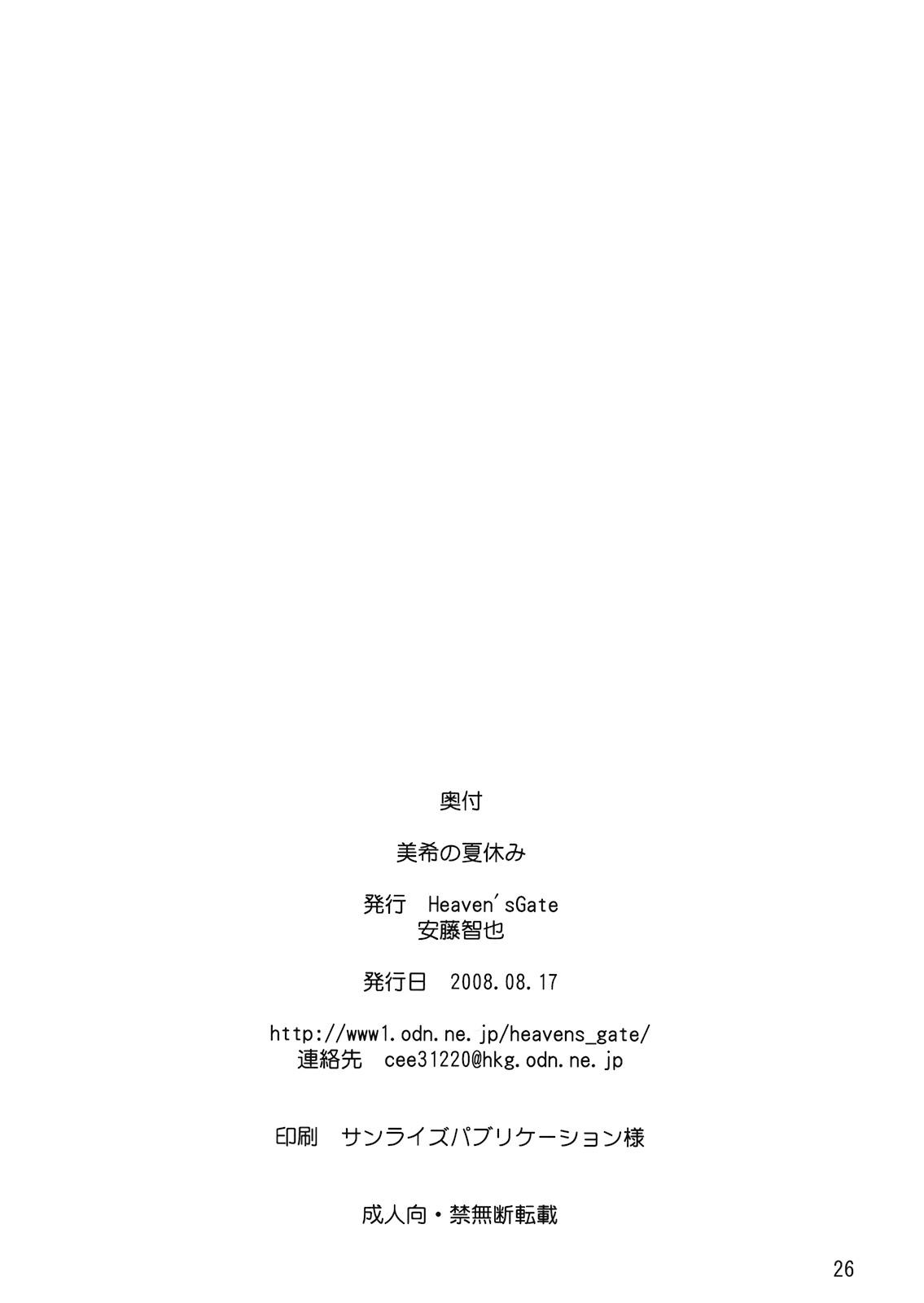 Miki no Natsuyasumi 25