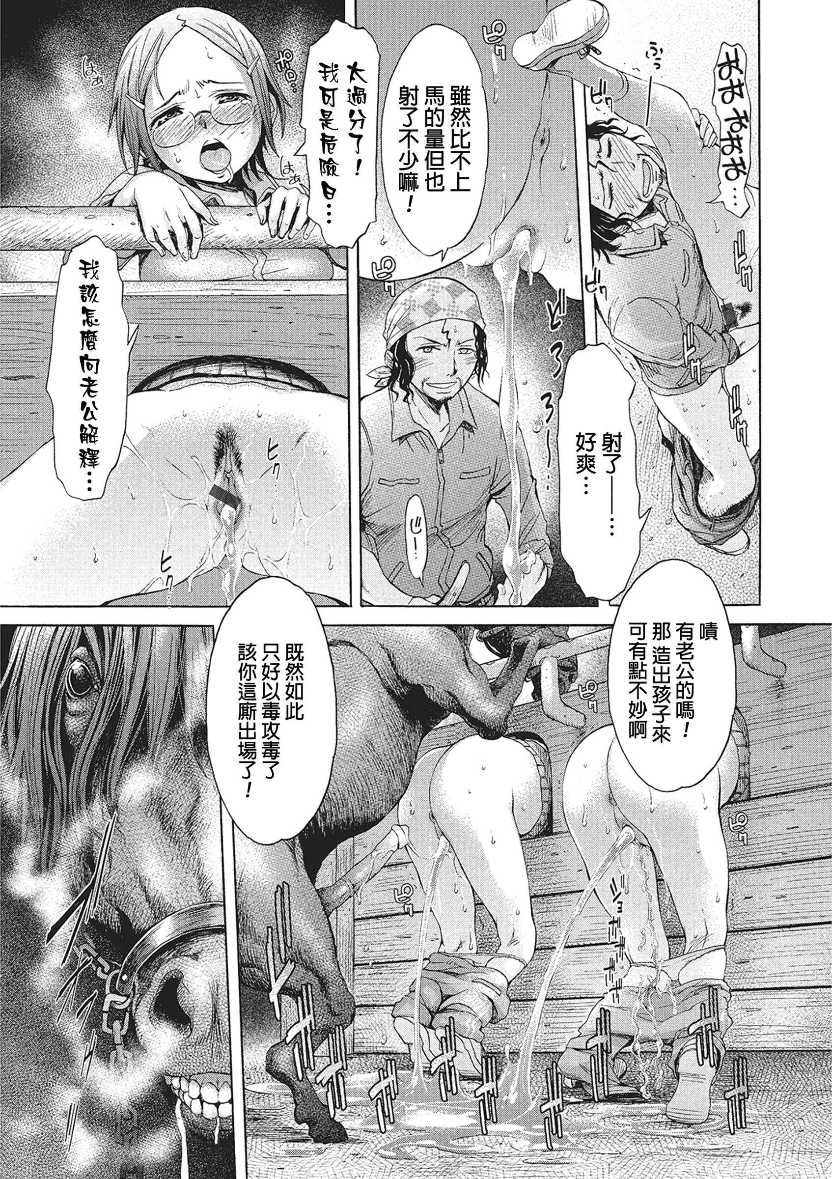 Zoku Mayoeru Kohitsuji 12