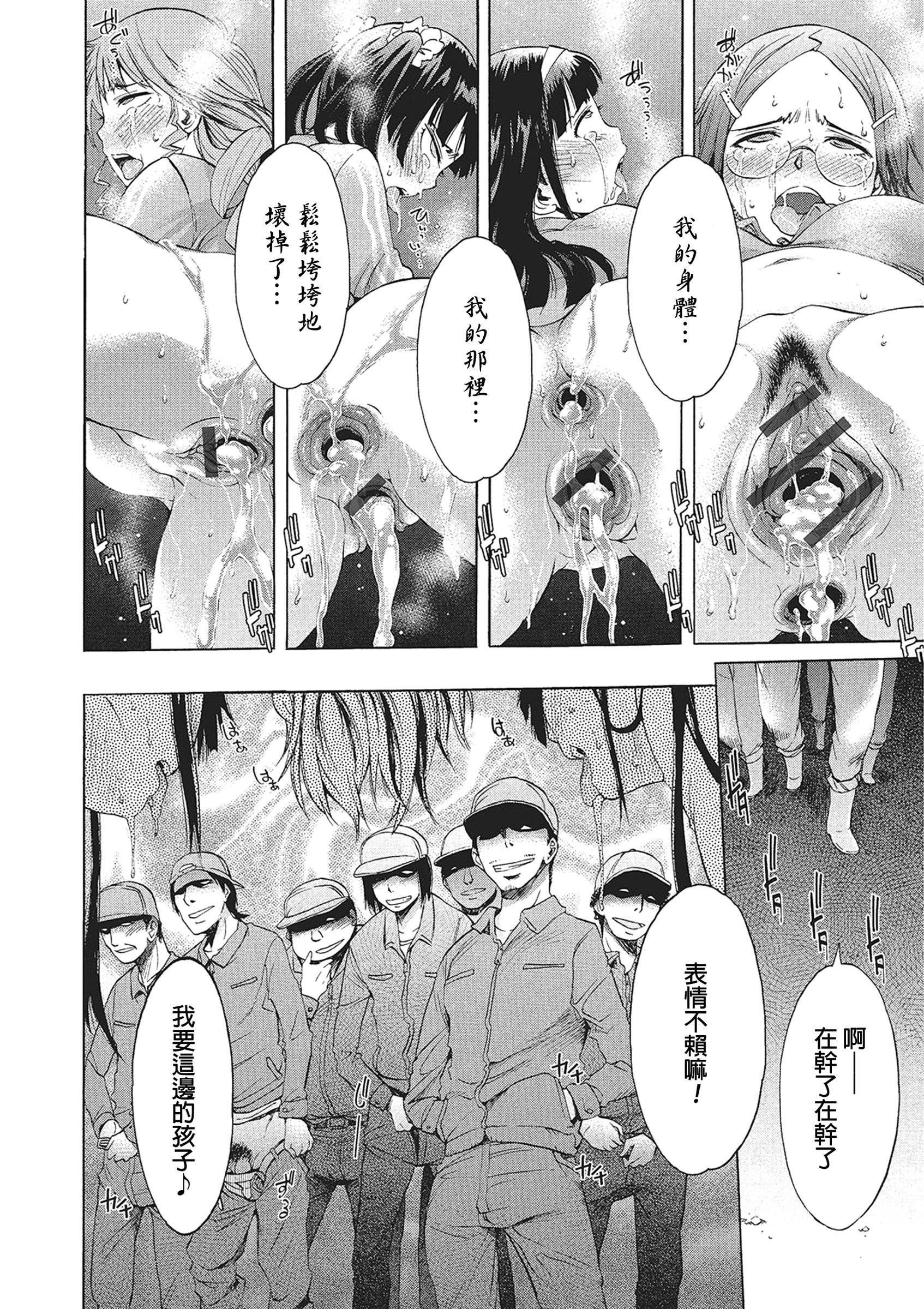 Zoku Mayoeru Kohitsuji 15