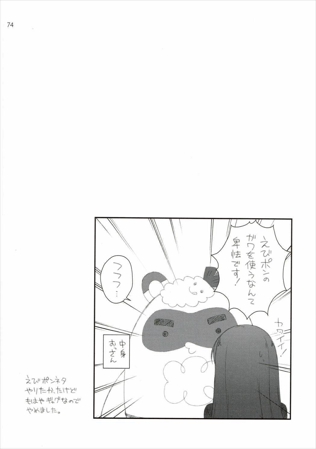 Kagayake! Ran-chance 72