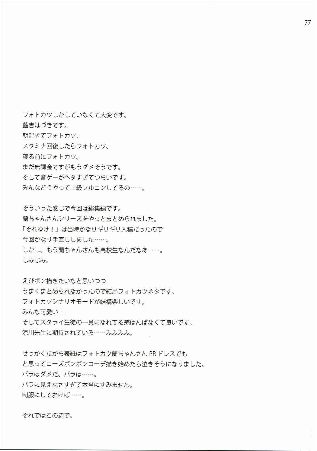 Kagayake! Ran-chance 75