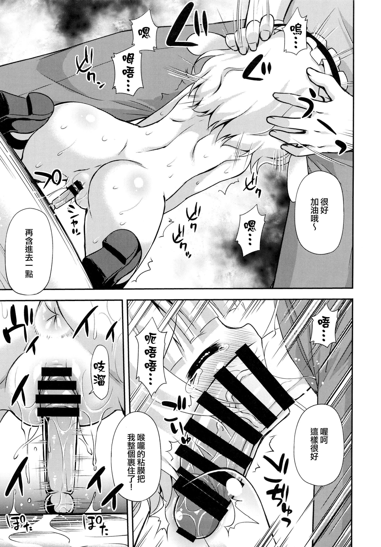 Sharo-chan to Dappou Herb Tea Party desu ka? 12