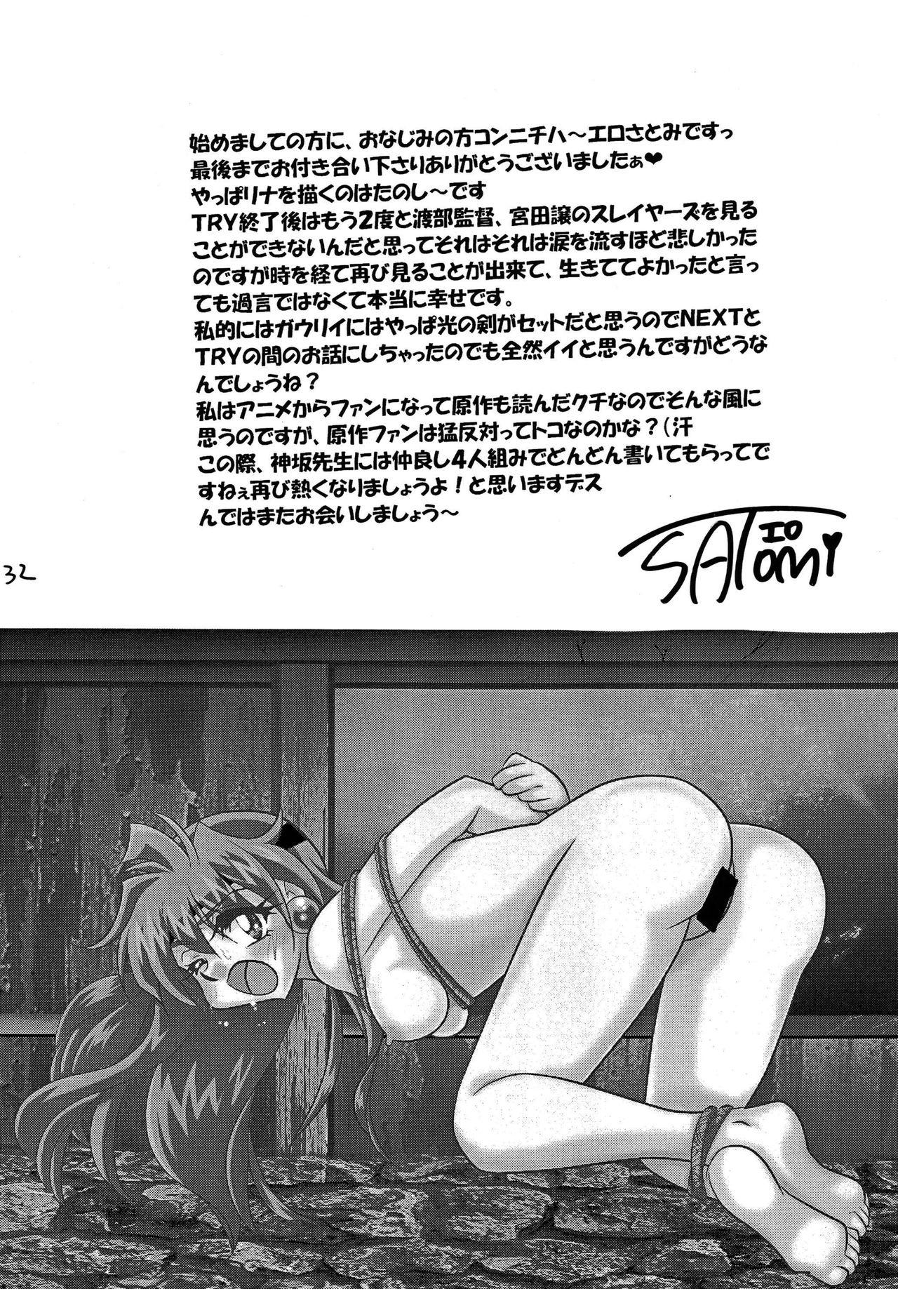Mazoku to Abarechauzo 31