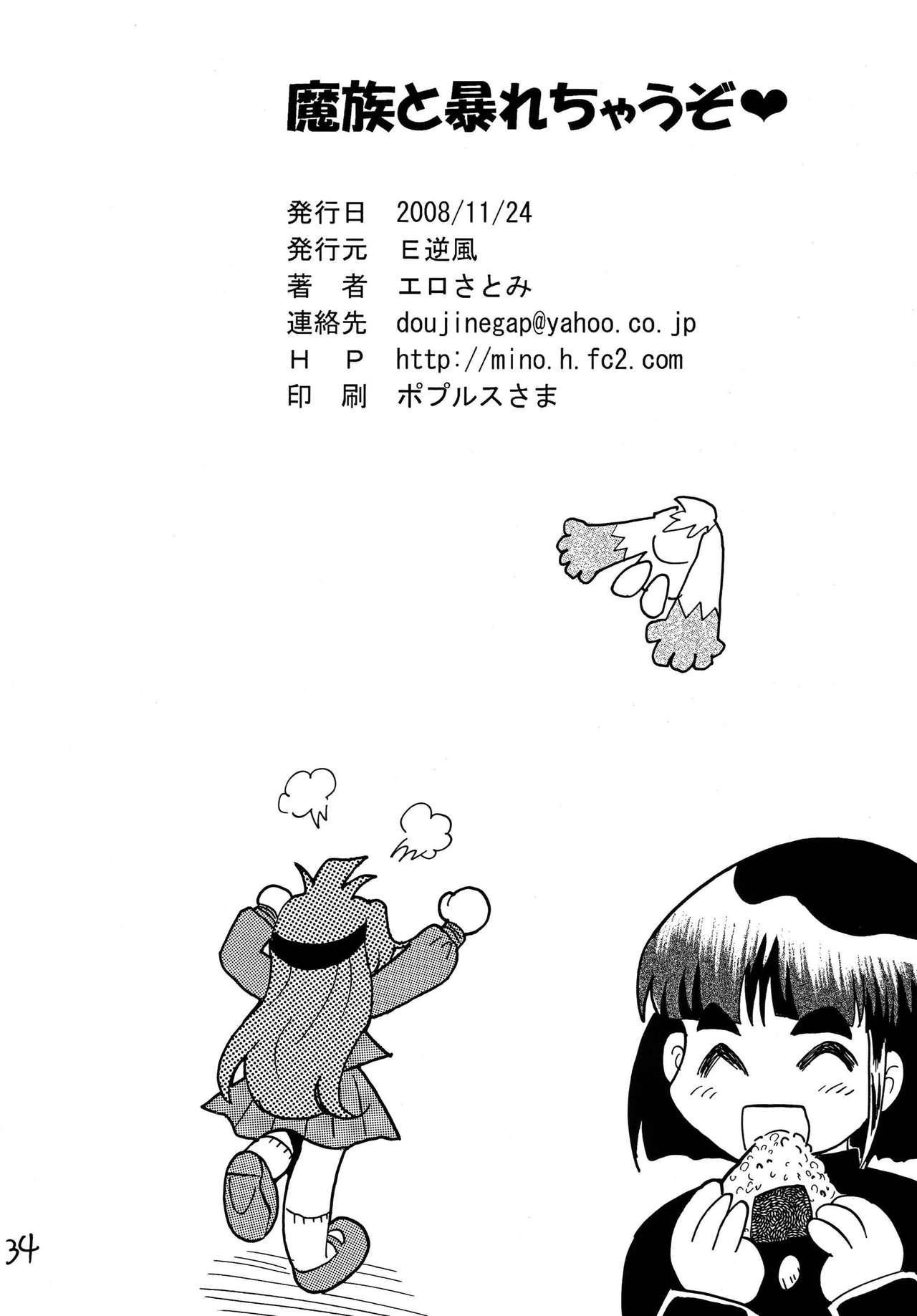 Mazoku to Abarechauzo 33