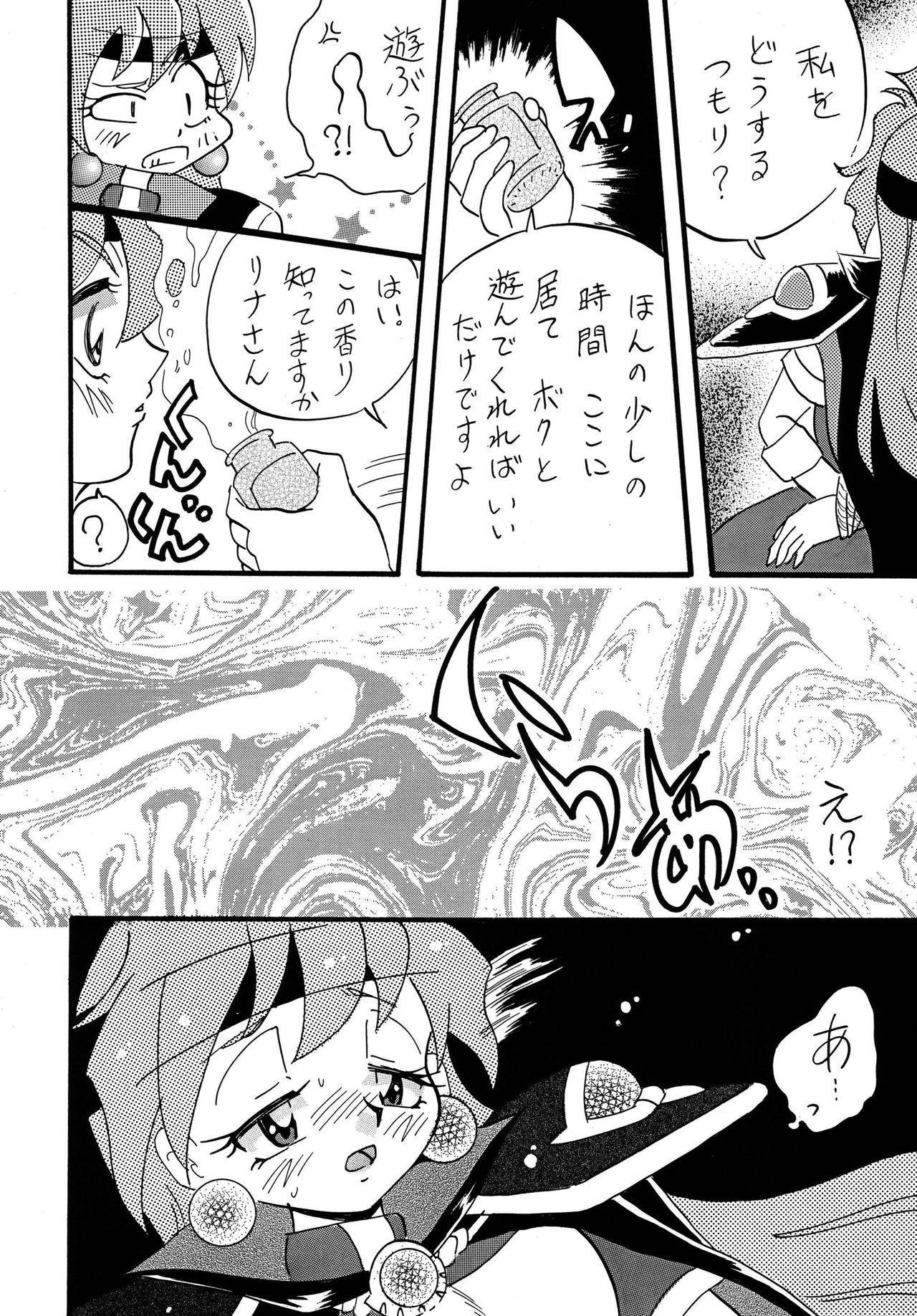 Mazoku to Abarechauzo 5