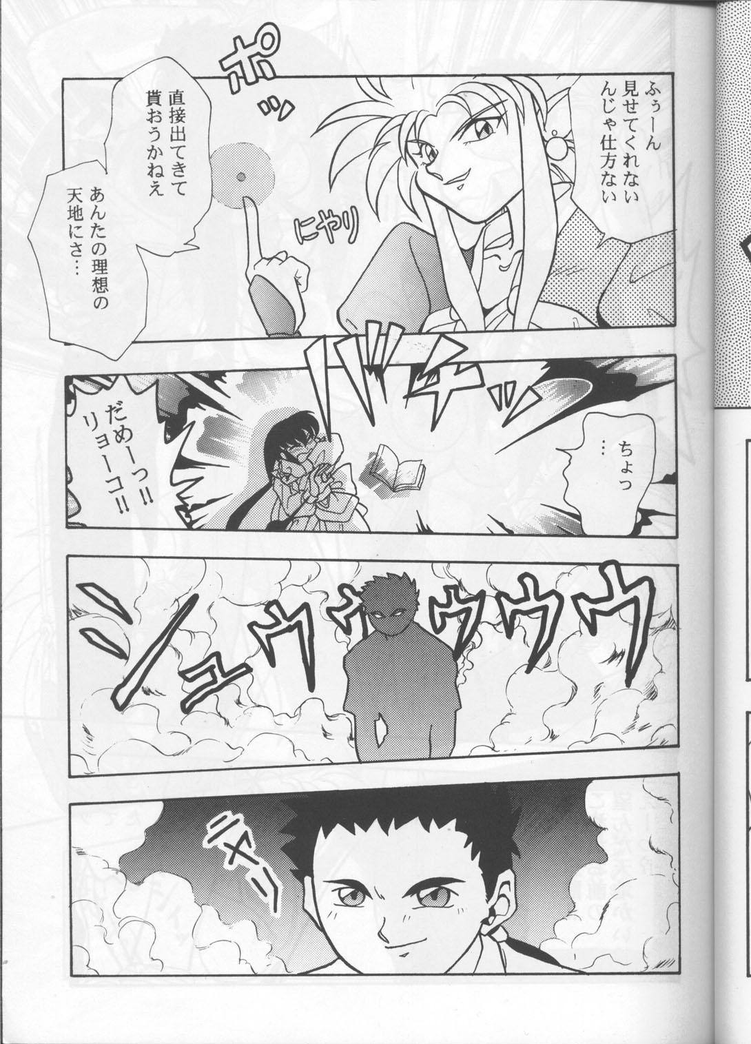 Kyouetsu Shigoku 23
