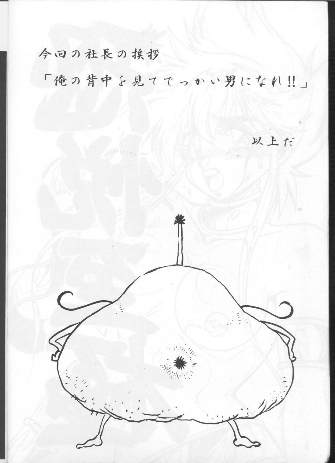 Kyouetsu Shigoku 2