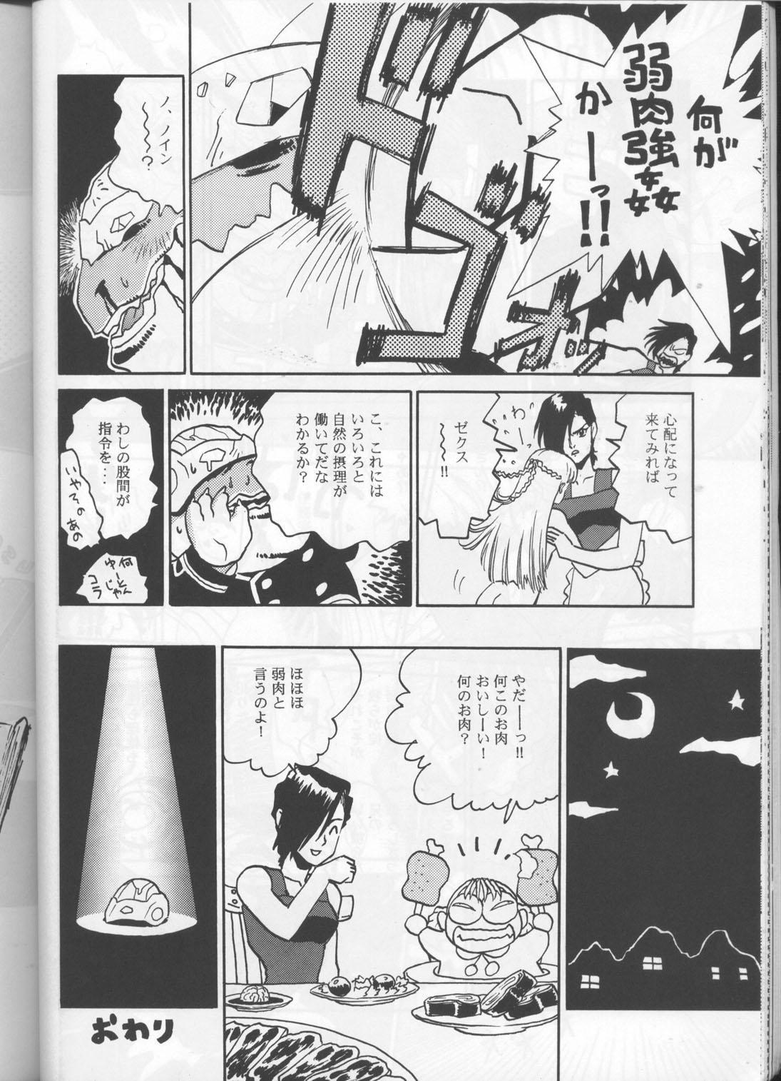 Kyouetsu Shigoku 34