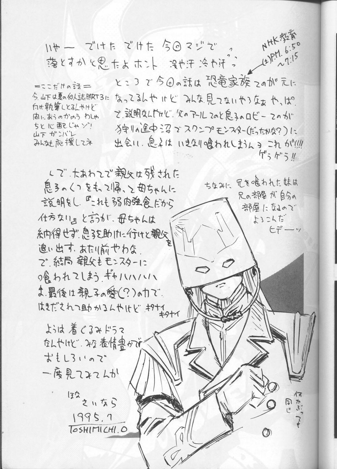 Kyouetsu Shigoku 35
