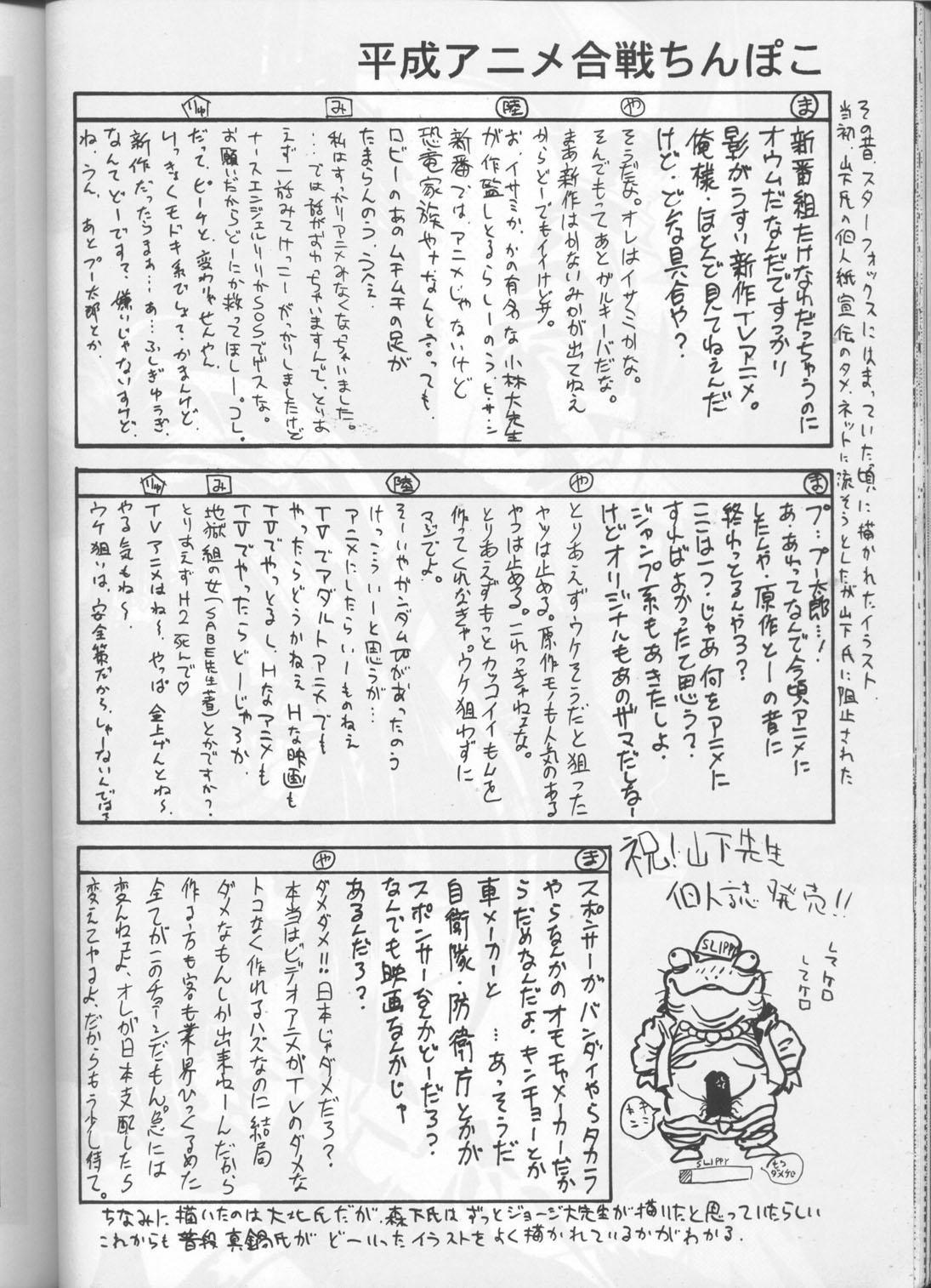 Kyouetsu Shigoku 38