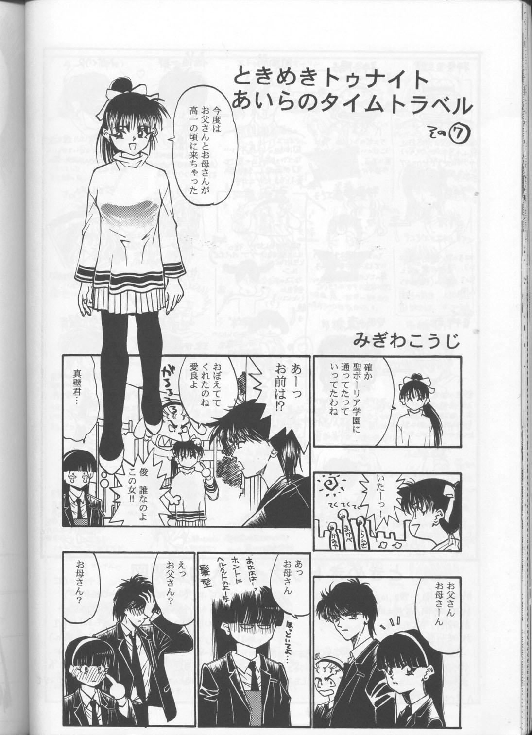 Kyouetsu Shigoku 44