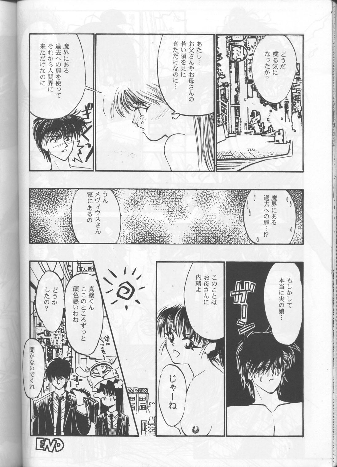 Kyouetsu Shigoku 48