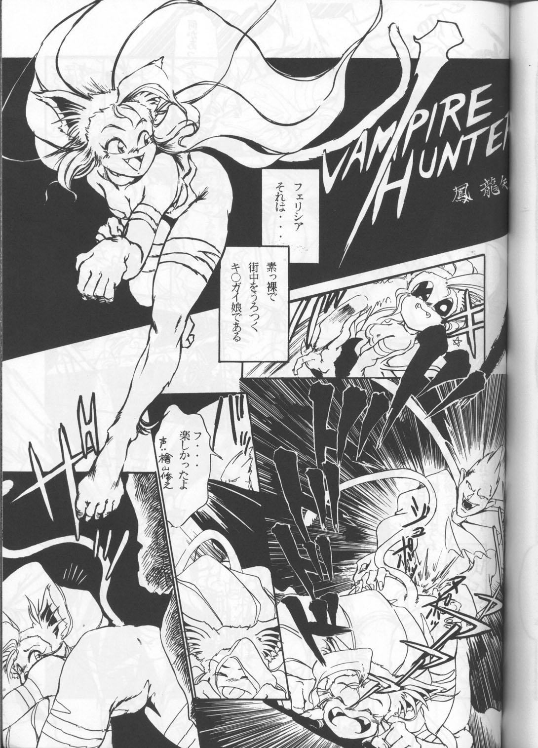 Kyouetsu Shigoku 51
