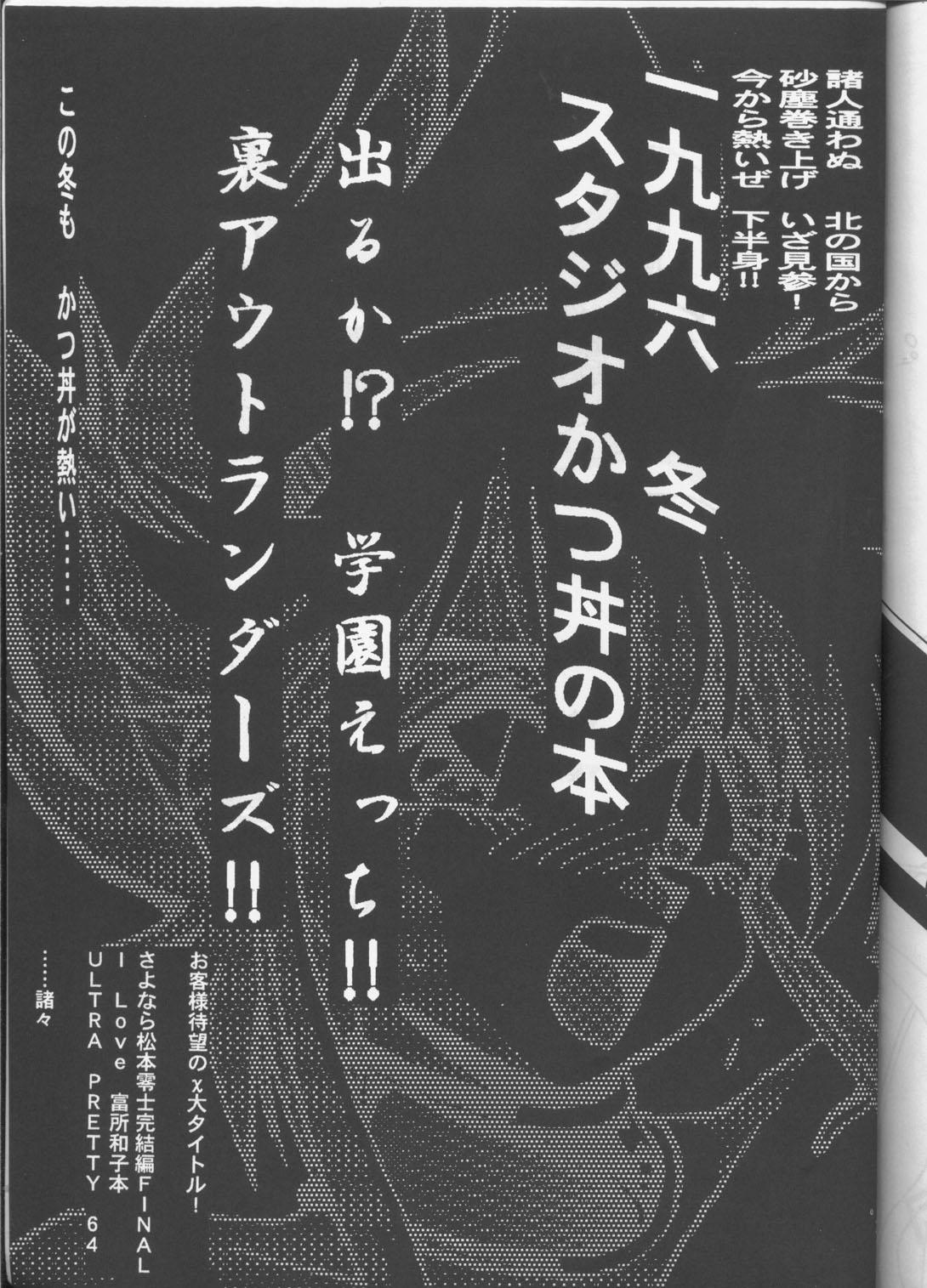 Kyouetsu Shigoku 61