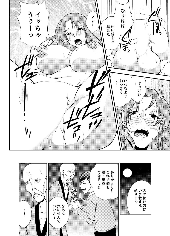 Doukyuusei Nama de Nando mo? Yuurei ni Nattara Gakuen Harem 1 13