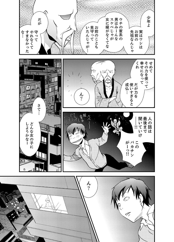 Doukyuusei Nama de Nando mo? Yuurei ni Nattara Gakuen Harem 1 14