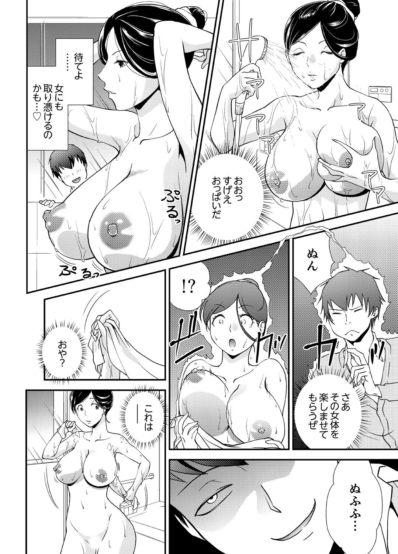 Doukyuusei Nama de Nando mo? Yuurei ni Nattara Gakuen Harem 1 15