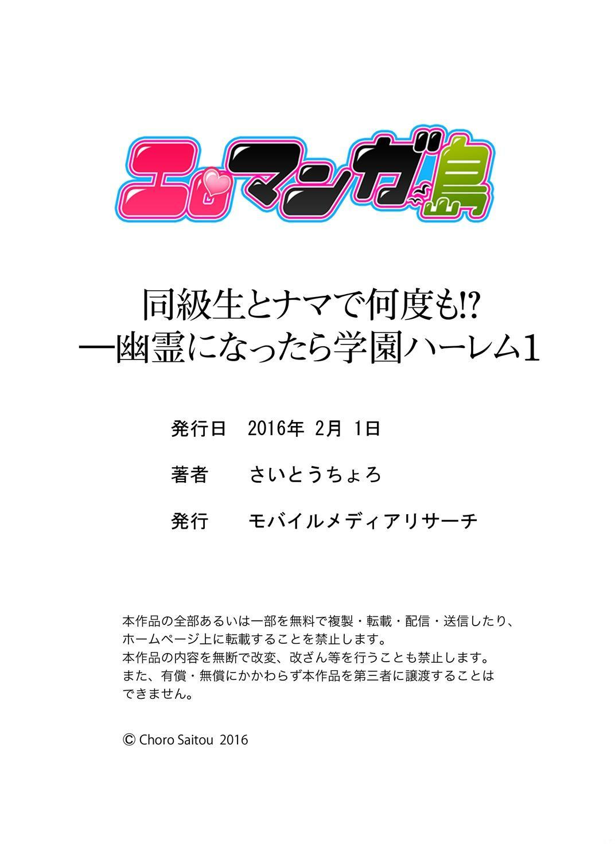 Doukyuusei Nama de Nando mo? Yuurei ni Nattara Gakuen Harem 1 22
