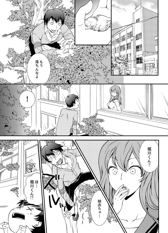 Doukyuusei Nama de Nando mo? Yuurei ni Nattara Gakuen Harem 1 2