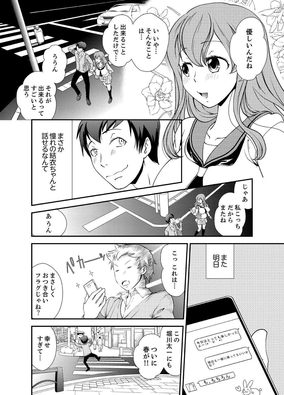 Doukyuusei Nama de Nando mo? Yuurei ni Nattara Gakuen Harem 1 3