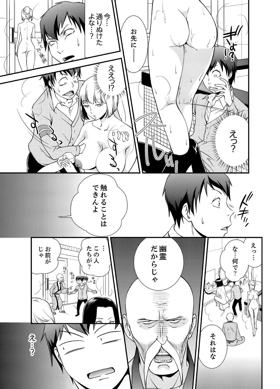 Doukyuusei Nama de Nando mo? Yuurei ni Nattara Gakuen Harem 1 6
