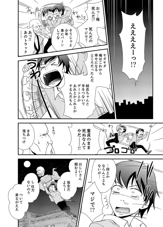 Doukyuusei Nama de Nando mo? Yuurei ni Nattara Gakuen Harem 1 7
