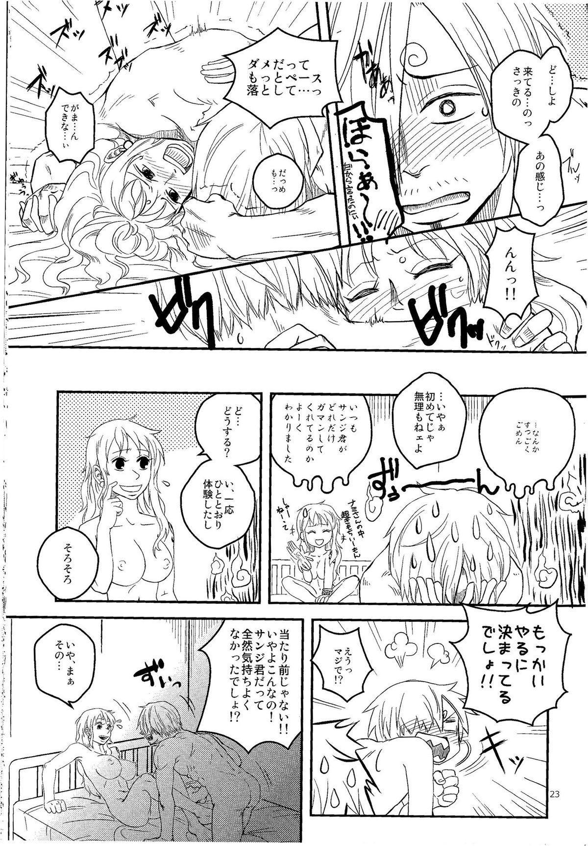 Kare to Kanojo no Hoken Taiiku 21