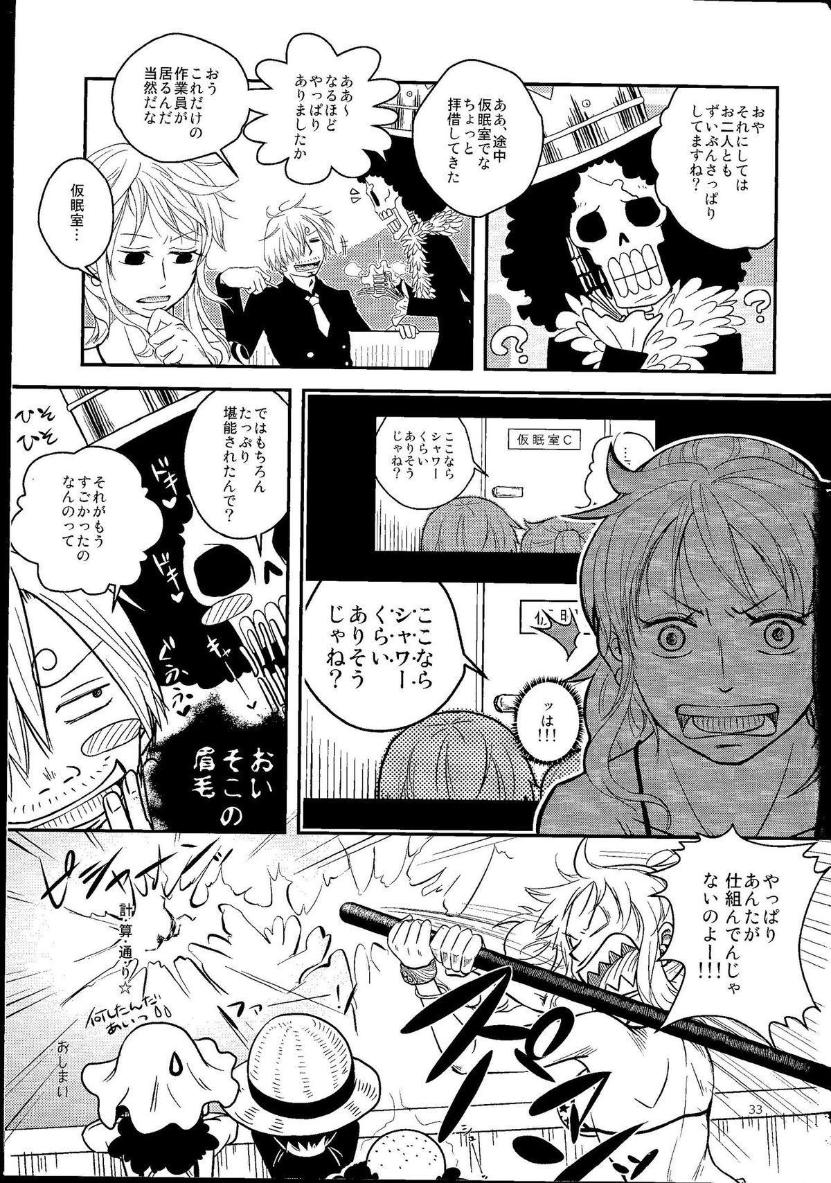Kare to Kanojo no Hoken Taiiku 31