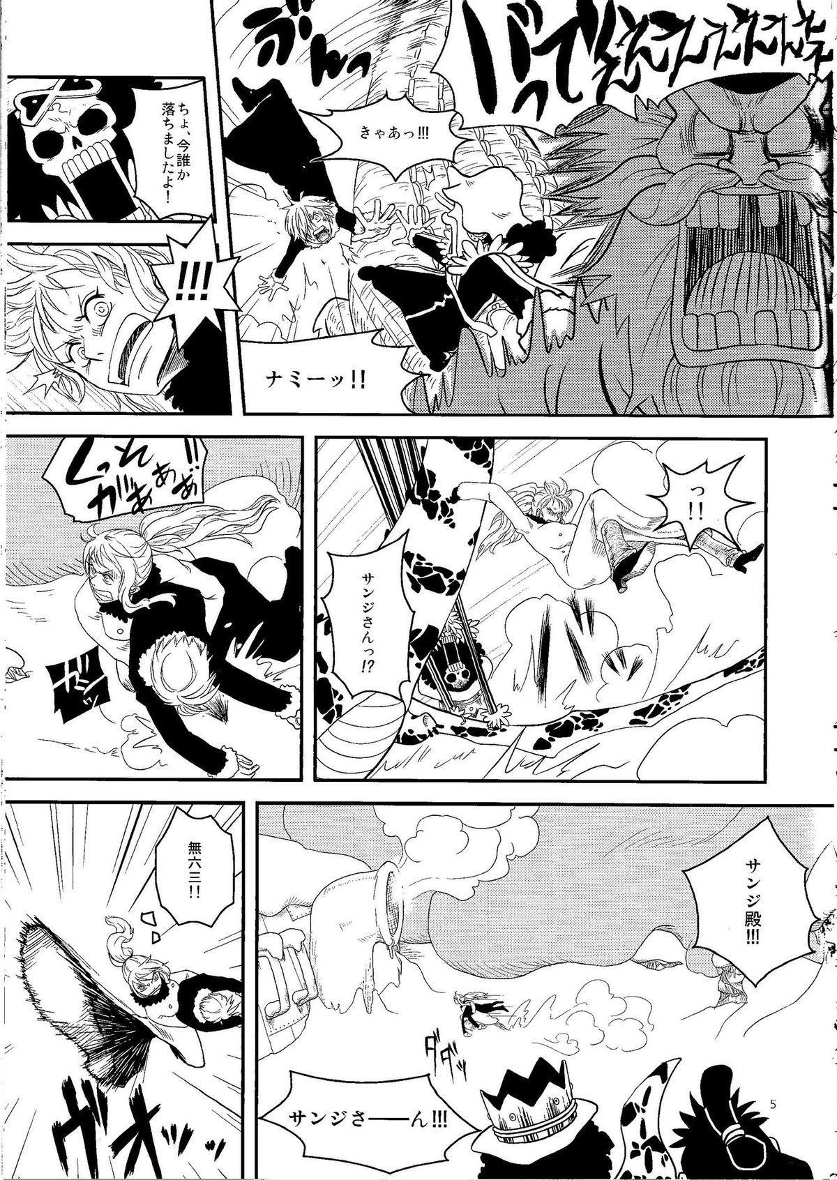 Kare to Kanojo no Hoken Taiiku 3