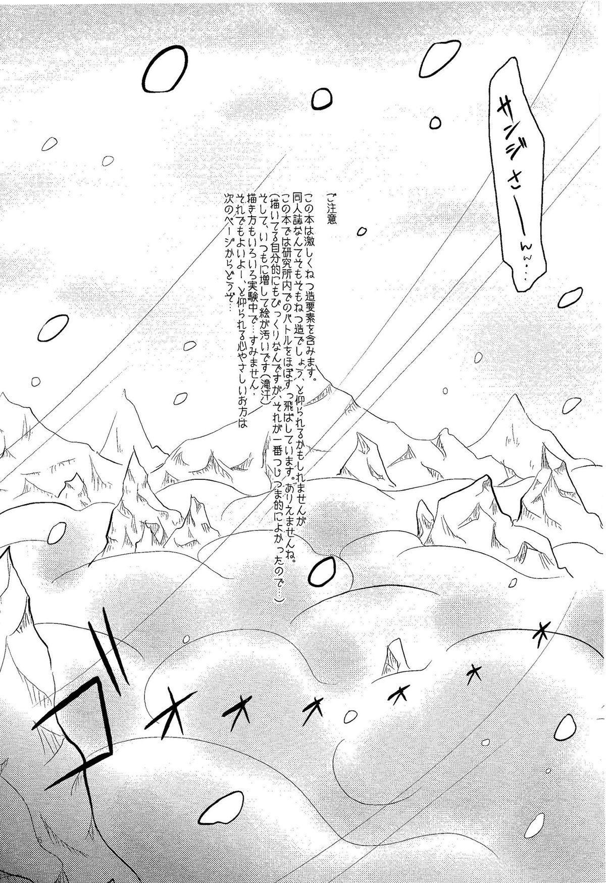 Kare to Kanojo no Hoken Taiiku 4