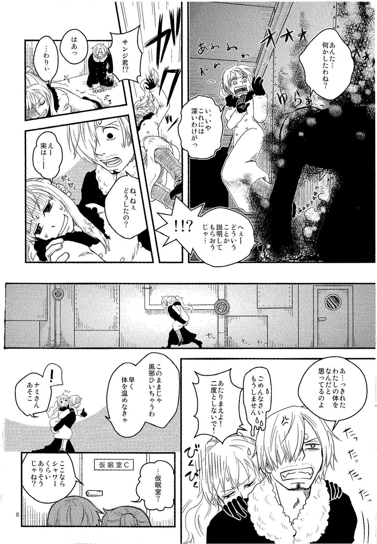Kare to Kanojo no Hoken Taiiku 6