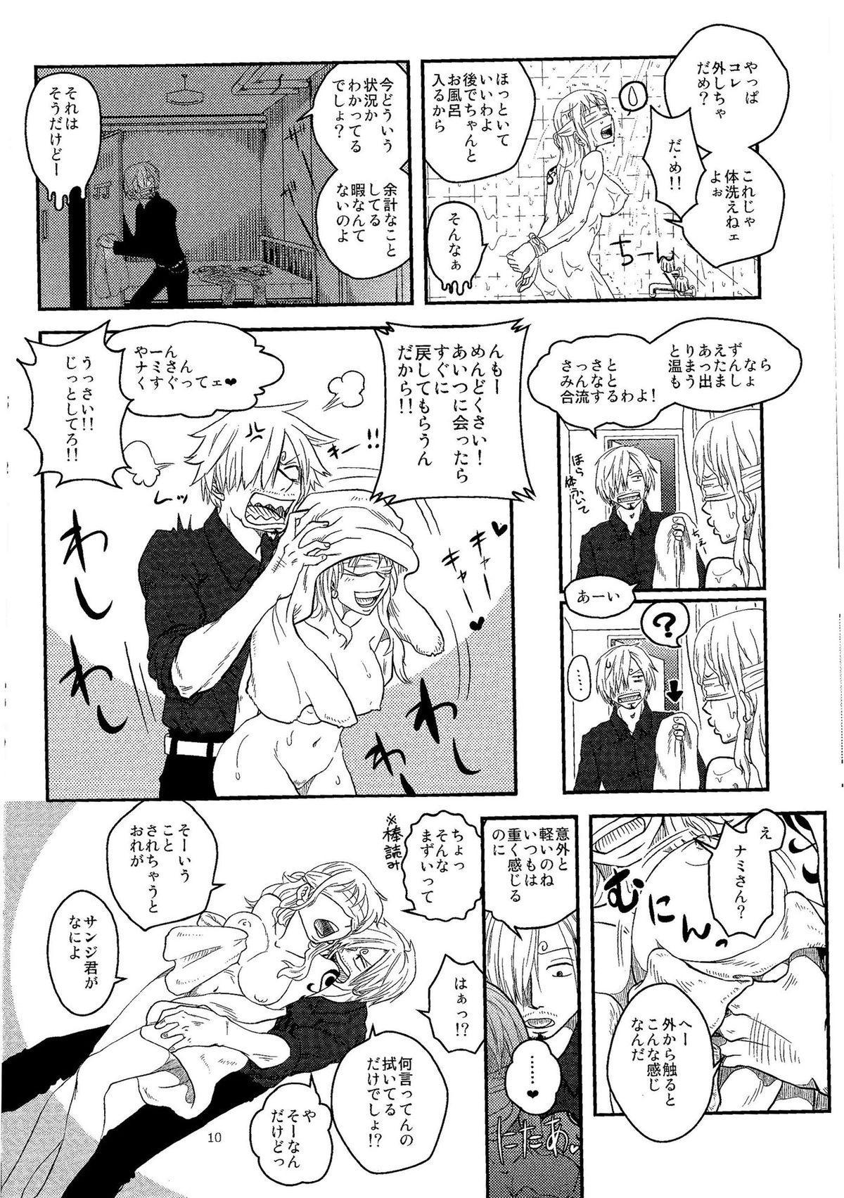 Kare to Kanojo no Hoken Taiiku 8