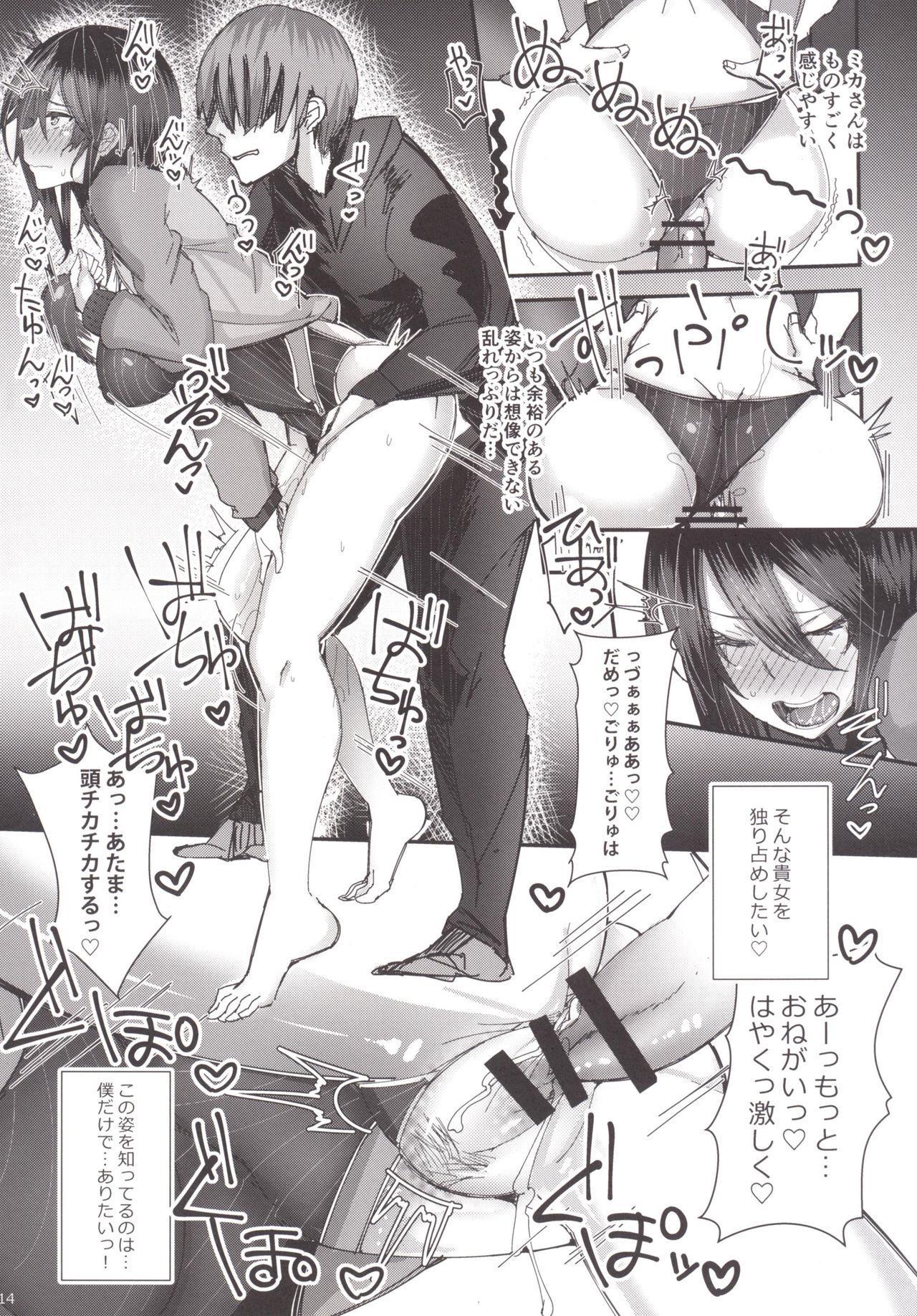 Kimi no Taisetsu na Mono ga Hoshii. 12