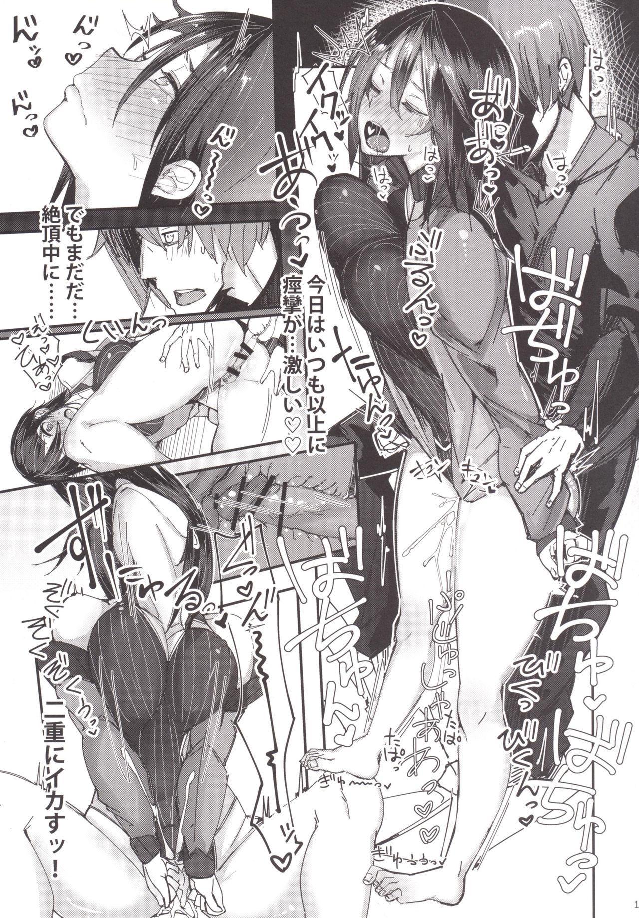 Kimi no Taisetsu na Mono ga Hoshii. 13